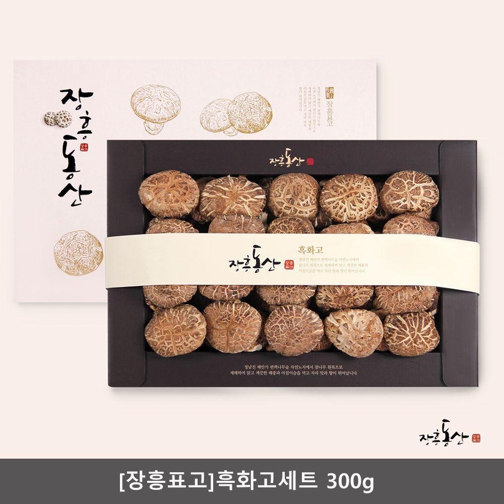 W2BA180(장흥표고버섯)흑화고세트360g 장흥동산표고,표고버섯,백화고,흑화고,동고