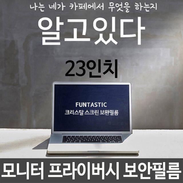 노트북 모니터 보안 필름 프라이버시 블루라이트 차단