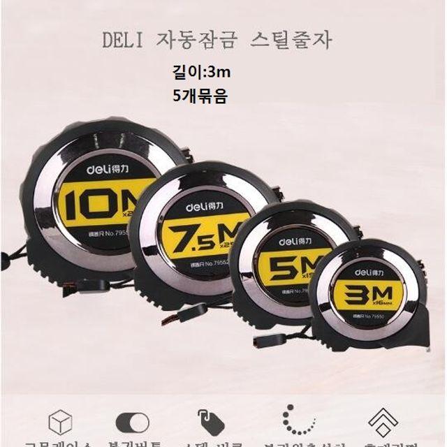 [더산직구]deli 스틸줄자(3m) 사무용 줄자 측량기구 현장 휴대간편 줄자길이3미터(5개묶음)/ 배송기간 영업일기준 7~15일