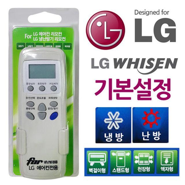 W LG기본설정 에어컨 냉난방기 만능리모컨 에어컨