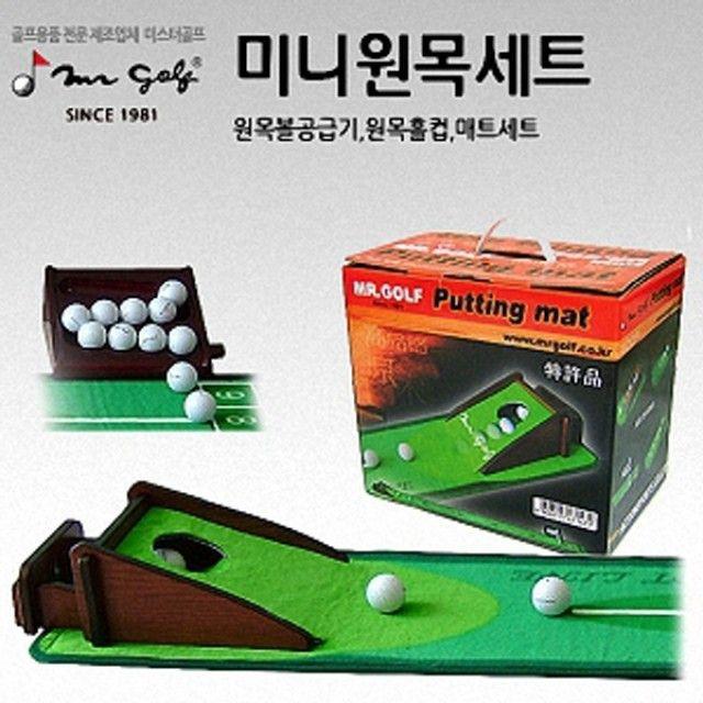 골프미니원목매트와볼공급기세트 퍼팅매트 퍼터매트 골프퍼팅연습매트 골프퍼터연습매트