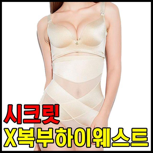 시크릿X복부하이웨스트/복부하이웨스트/복부보정/보정속옷/거들/팬티