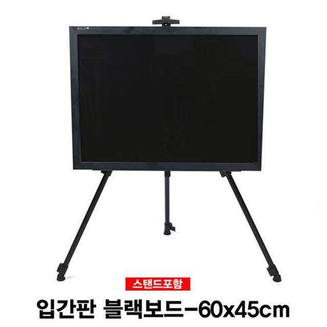 입간판 블랙보드(거치대 포함)-60x45cm [제작 대량 도매 로고 인쇄 레이저 마킹 각인 나염 실크 uv 포장 공장 문의는 네이뽕]