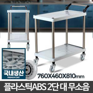 플라스틱 ABS 2단 대 무소음바퀴 음식점카트 주방웨건