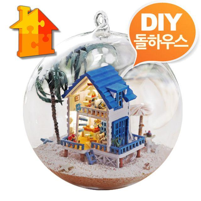 W DIY 돌하우스 해변별장미니 글라스볼 만들기