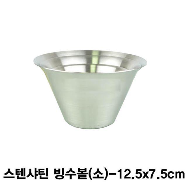 스텐샤틴 빙수볼 아이스크림그릇(소) [제작 대량 도매 로고 인쇄 레이저 마킹 각인 나염 실크 uv 포장 공장 문의는 네이뽕]