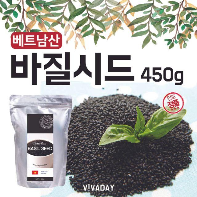 W28DE45베트남산 바질시드 450g,바질시드,바질,바질잎,파스타,요리