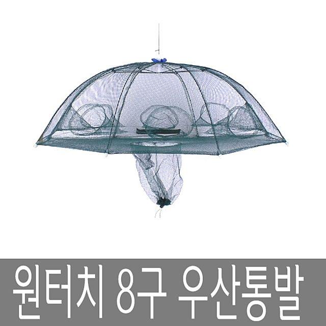 [현재분류명],원터치 8구 우산통발,