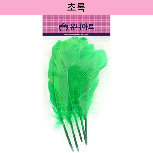 만들기 미술 재료 깃털 1000w 초록