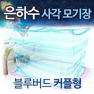 NTC 은하수 사각모기장 블루버드-커플형