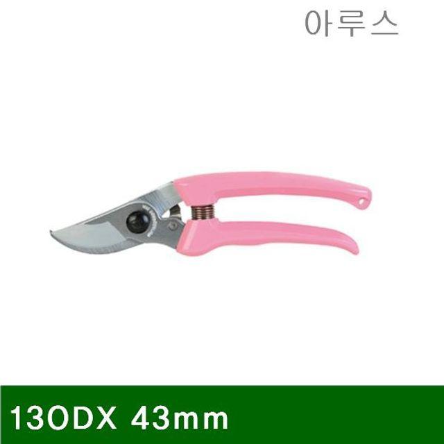 전지가위 130DX 43mm 185mm (1EA)