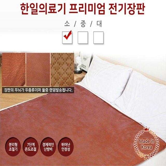 한일 1인용 침대용 거실용 온열 전기장판(소) 67x180