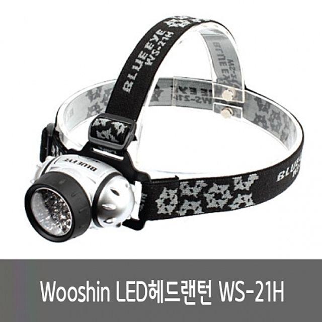 우신 LED헤드랜턴 WS-21H 9205 [제작 대량 도매 로고 인쇄 레이저 마킹 각인 나염 실크 uv 포장 공장 문의는 네이뽕]