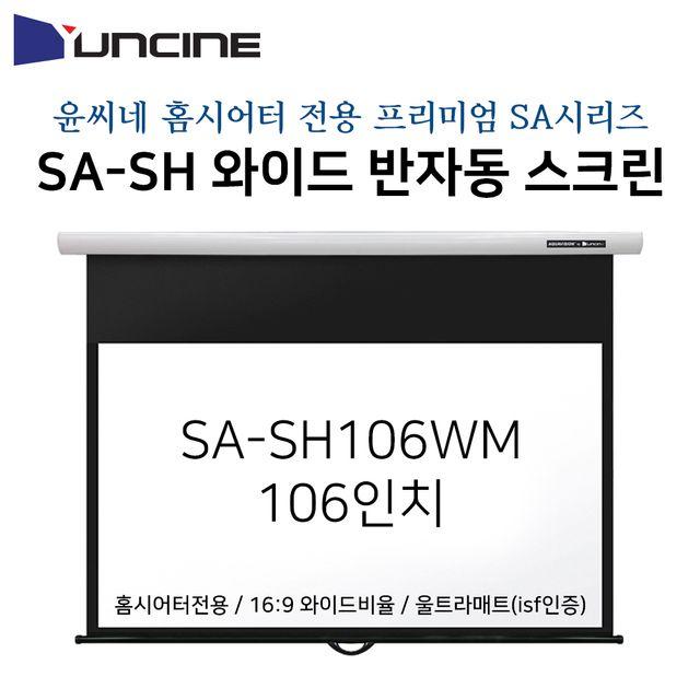 윤씨네-프리미엄와이드홈시어터용빔스크린 SA-SH106WM