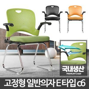 일반의자 E타입 인테리어 체어 1인용 철제쿠션 디자인