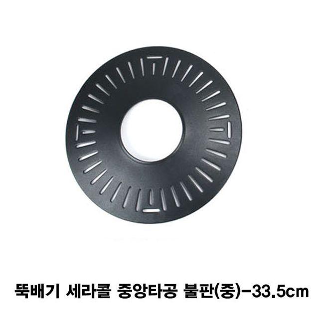 뚝배기 세라콜 중앙타공 불판(중)-33.5cm