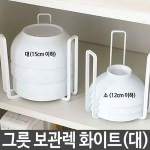 그릇 접시 보관렉 화이트 대 정리대 꽂이 받침대 주방