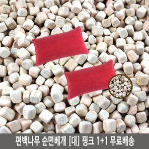 국내산 통풍베개 1+1 편백나무 순면베개(대)핑크+핑크