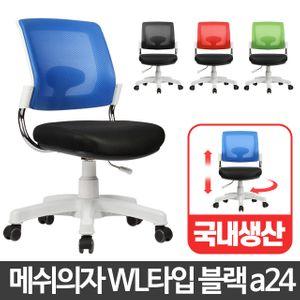 WL타입 팔걸이없는의자 학원 회전 사무 편한 사무실