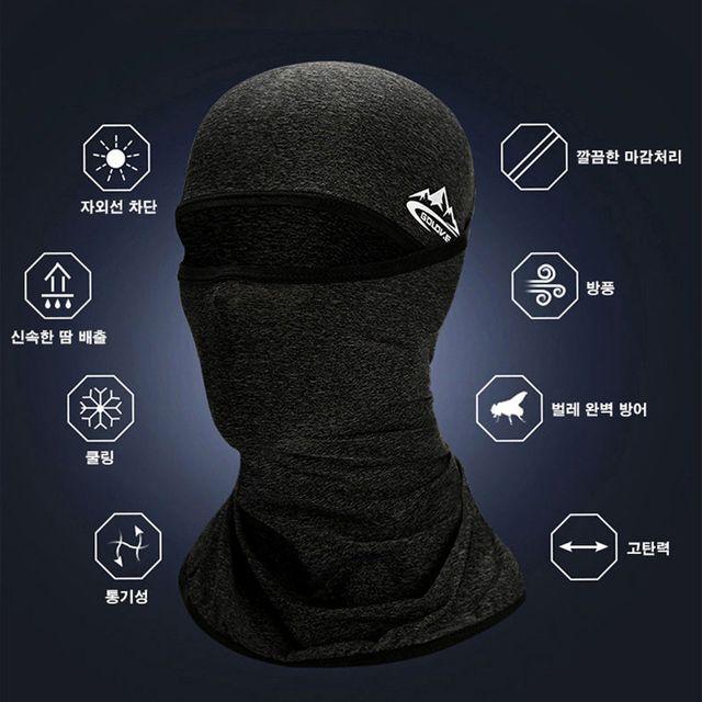 W 자외선 차단 쿨링 땀 흡수 통기성 좋은 전면 마스크