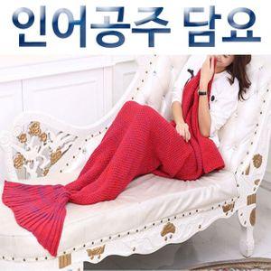 푸른바다 인어공주 담요 시리즈 성인용