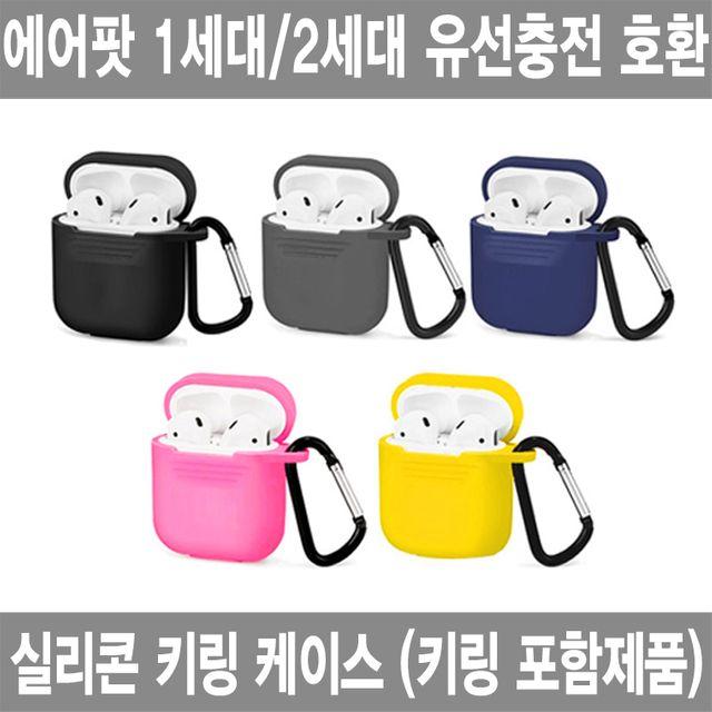 에어팟 실리콘 키링 케이스 1세대/2세대 유선 호환
