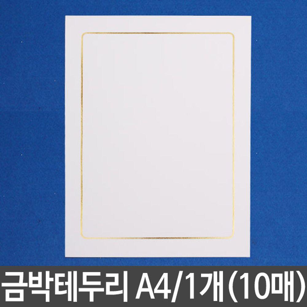 상장용지 금박테두리 A4 210X297mm 10매 1개 [제작 대량 도매 로고 인쇄 레이저 마킹 각인 나염 실크 uv 포장 공장 문의는 네이뽕]