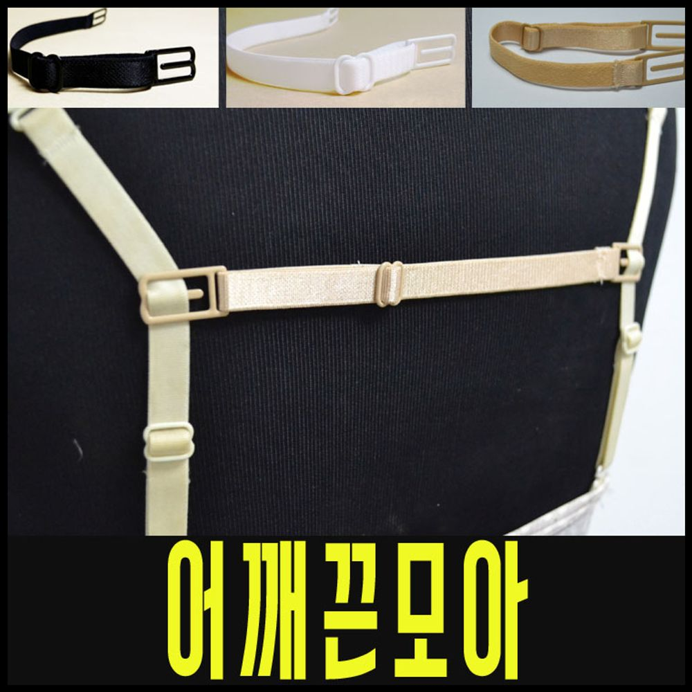어깨끈모아/브라어깨끈/브라끈/어깨끈/보조브라끈