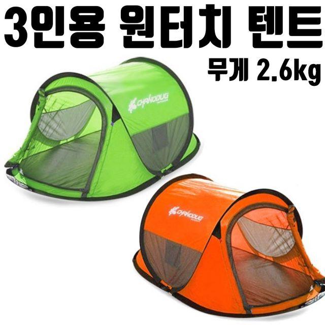 방수 원터치 3인용텐트 야외텐트 2.6kg 자동텐트
