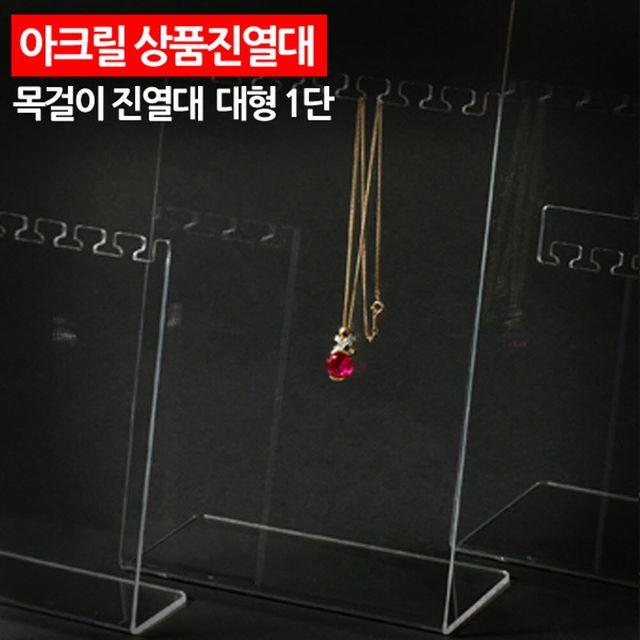 W 아크릴 상품진열대 목걸이 진열대 대형 1단