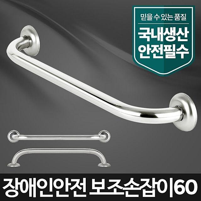 보조손잡이 60/장애인편의시설 안전손잡이 화장실 욕실 손잡이 장애인시설 장애우 노약자 용품