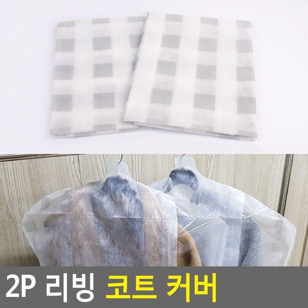 2P 리빙 코트 커버 긴옷커버 코트옷카바 드레스커버