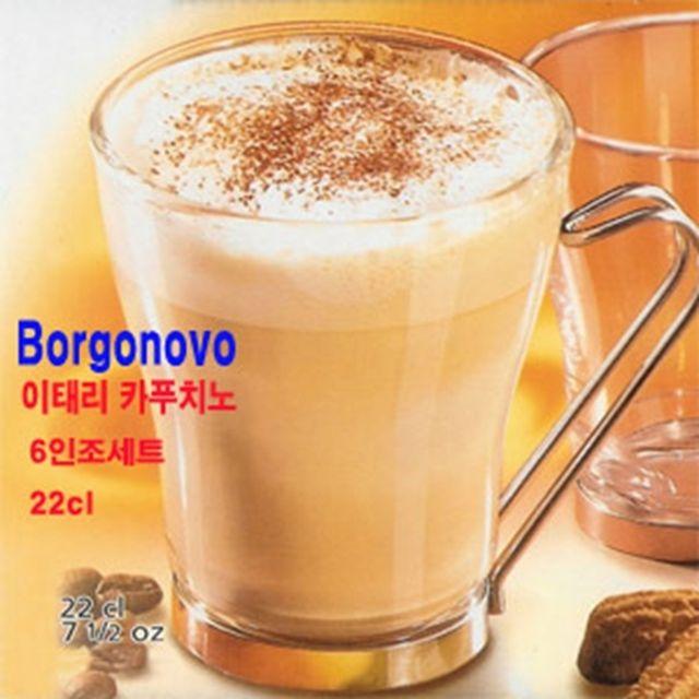 보르고노보 카푸치노 머그잔 6개 물컵 찻잔 커피잔 [제작 대량 도매 로고 인쇄 레이저 마킹 각인 나염 실크 uv 포장 공장 문의는 네이뽕]