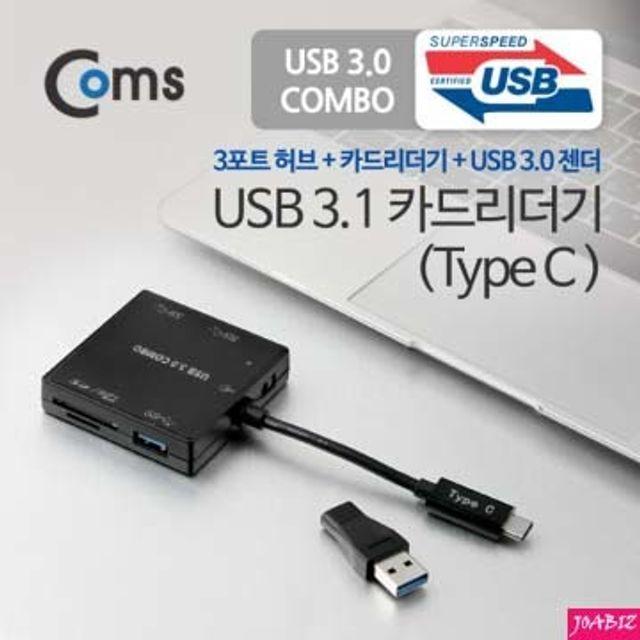 Coms Coms USB 3.1 카드리더기(Type C) USB 3Port