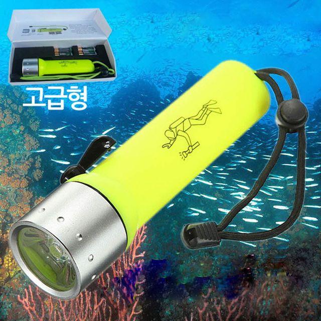 W 고급형 스노쿨링 잠수후레쉬 CREE 3W LED Q5