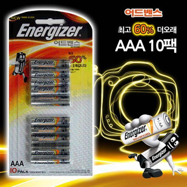 W 에너자이저 어드밴스 AAA건전지 10팩 LR3 밧데리
