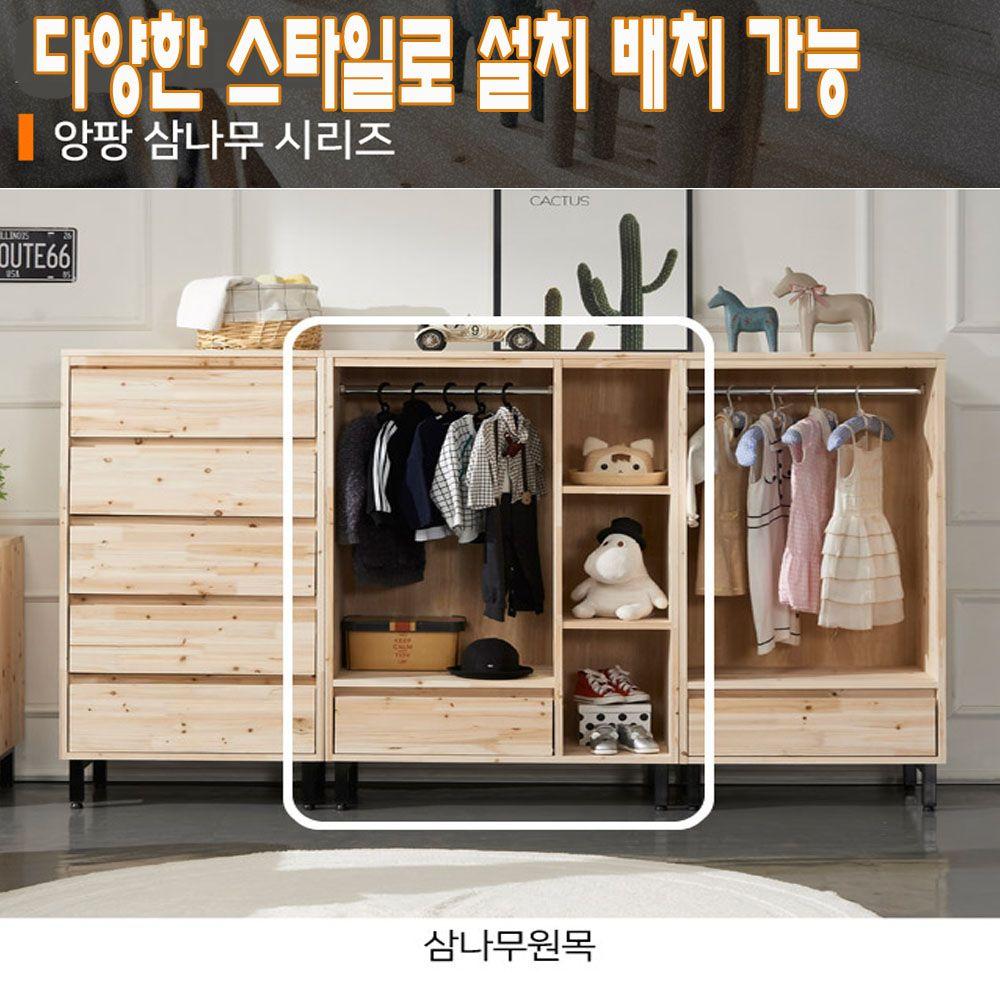 [히트디자인] 앙팡 삼나무 수납장 옷장 행거장 수납장