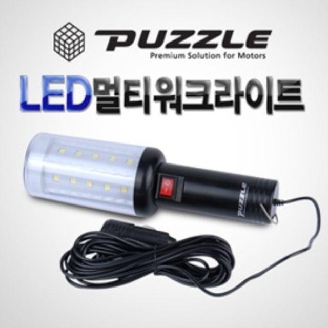 12V 24V 자동차 비상용 LED멀티워크라이트 레저용랜턴