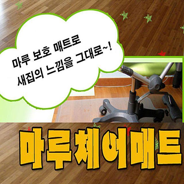 [더산쇼핑](마루바닥 보호 매트 1P) 체어매트 메트 의자 다리로부터 거실보호 장판 보호 사무실바닥보호매트