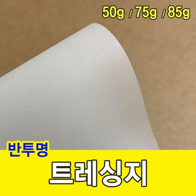 트레싱지 85g/미농지/기름종이/미눈종이/제도지