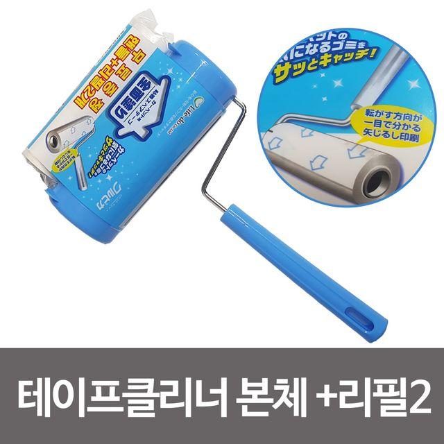 태광 일본 테이프클리너 핸디형 본체+리필2 돌돌이
