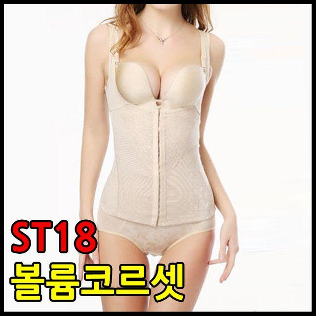 ST18/볼륨코르셋/코르셋속옷/상체보정/보정상의/보정