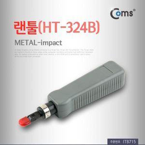 A545470 coms 랜툴(HT-324B) METAL-1mpact