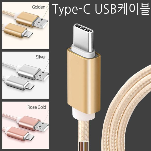 W 스마트폰 충전 끊어지지 않는 C타입 USB 케이블