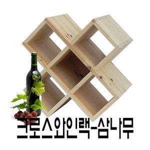 크로스와인랙 삼나무 와인렉 와인걸이 와인보관함 와인수납함