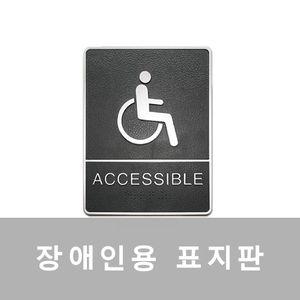 플라스틱 표지판 장 애인용
