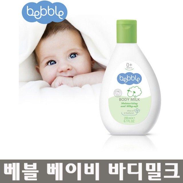 정품 베블 베이비 바디 밀크 200ml Baby Body Milk