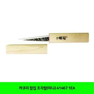 카쿠리 칼집 조각칼(미니) 41467 1개