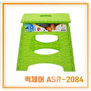 퀵체어 ASR 2084 야외활동 필수품 접이식 의자 캠핑