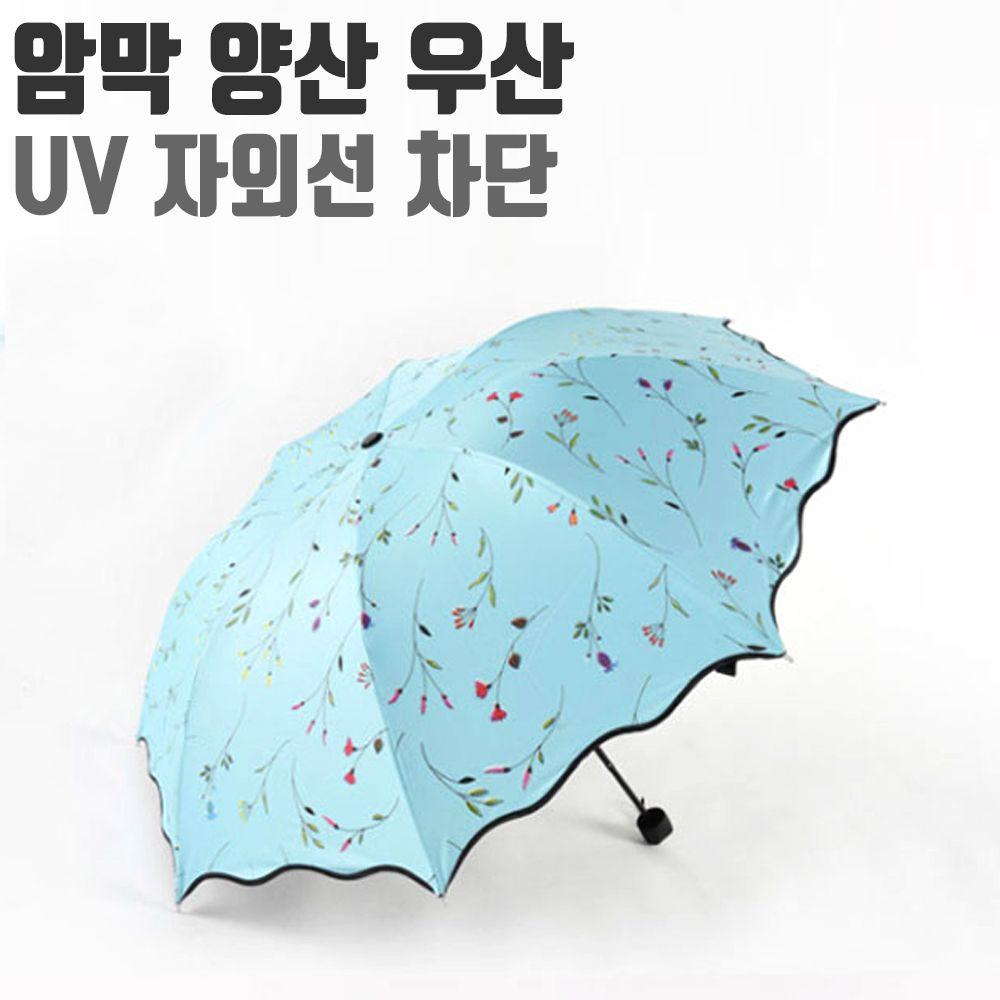 휴대용 자외선차단 암막 양우산 양산 우산 3단 라니